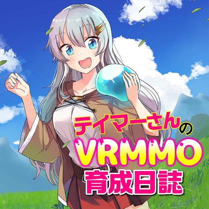"""""""テイマーさんのVRMMO育成日誌"""""""