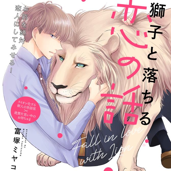 獅子と落ちる恋の話
