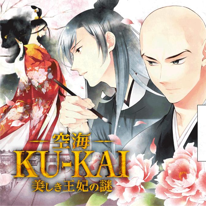 空海 -KU-KAI- 美しき王妃の謎
