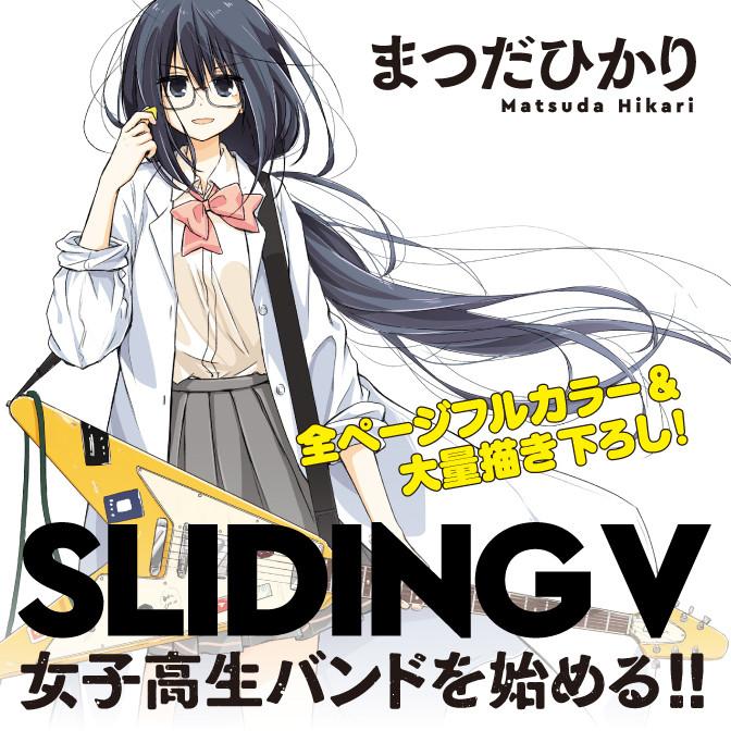 スライディングV