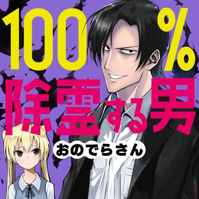 100%除霊する男