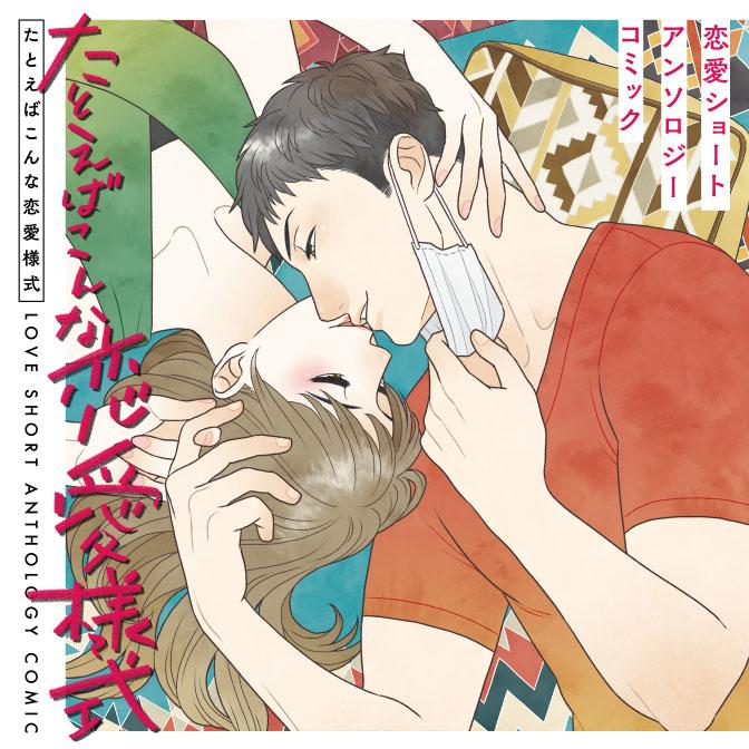 たとえばこんな恋愛様式 恋愛ショートアンソロジーコミック