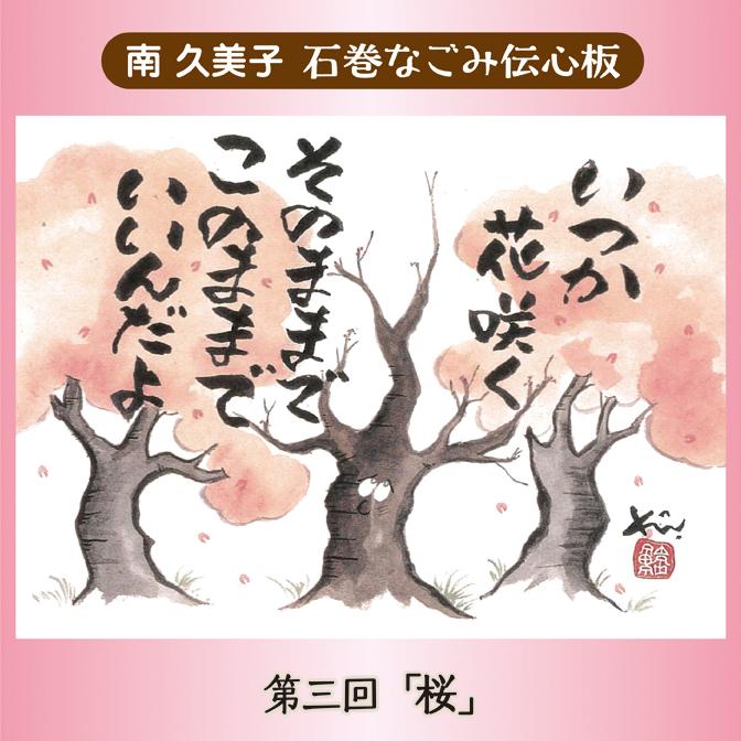 石巻なごみ伝心板 第3回「桜」