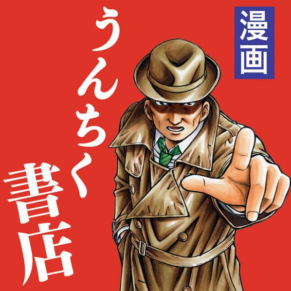 漫画・うんちく書店