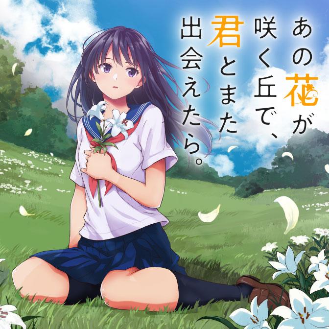 あの花が咲く丘で、君とまた出会えたら。