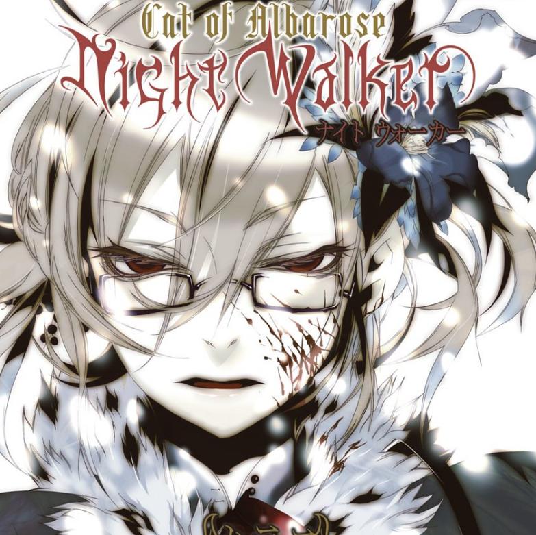 NightWalker ―ナイトウォーカー―