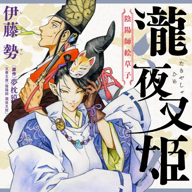 瀧夜叉姫 陰陽師絵草子