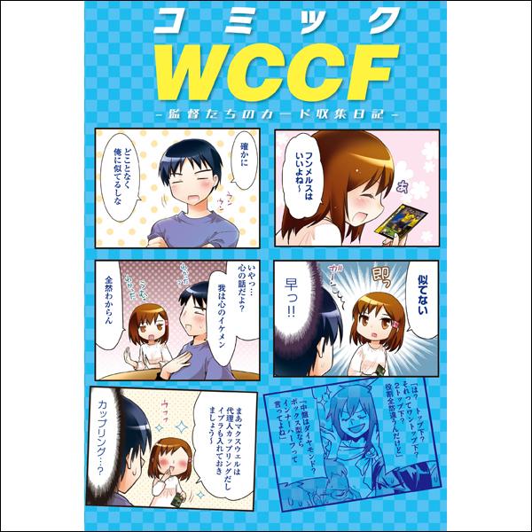 コミックWCCF