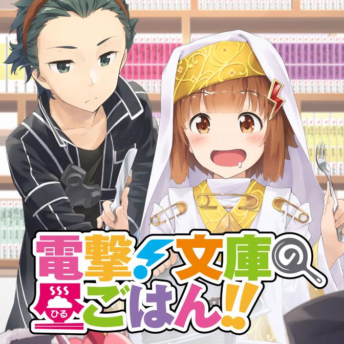 電撃! 文庫の昼ごはん!!