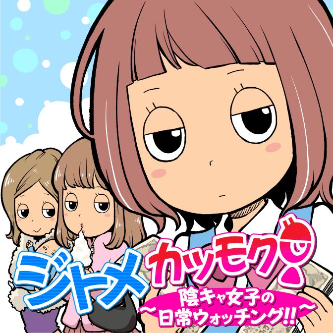 ジトメカツモク! ~陰キャ女子の日常ウォッチング!!~