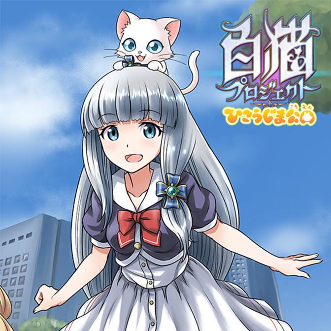 白猫プロジェクト ひこうじま公園