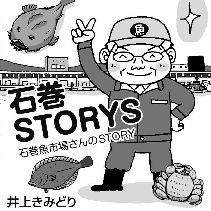 石巻STORYS Vol 6