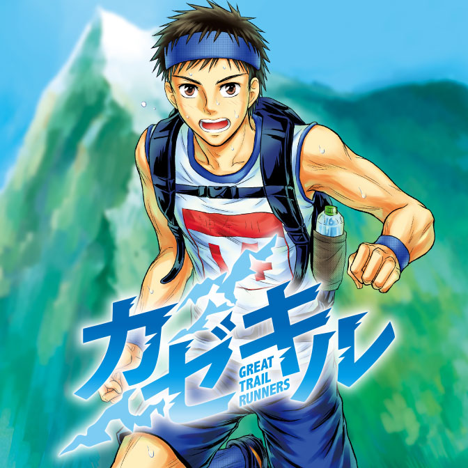 カゼキル GREAT TRAIL RUNNERS