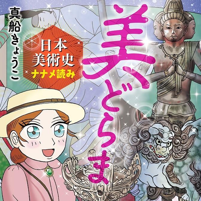 美どらま 超訳日本美術史