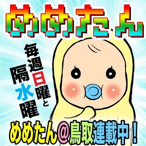 めめたん 無料漫画詳細 - 無料コミック ComicWalker