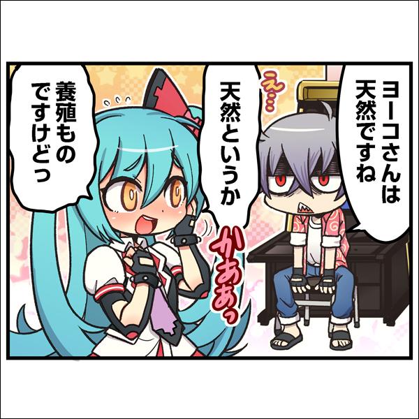 無双せよ!!ヨーコシューター