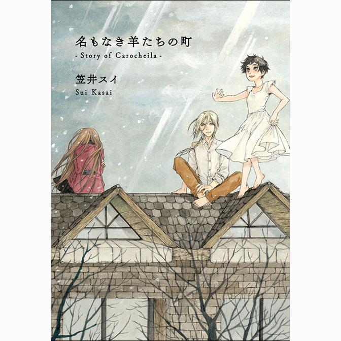 名もなき羊たちの町 -Story of Carocheila-