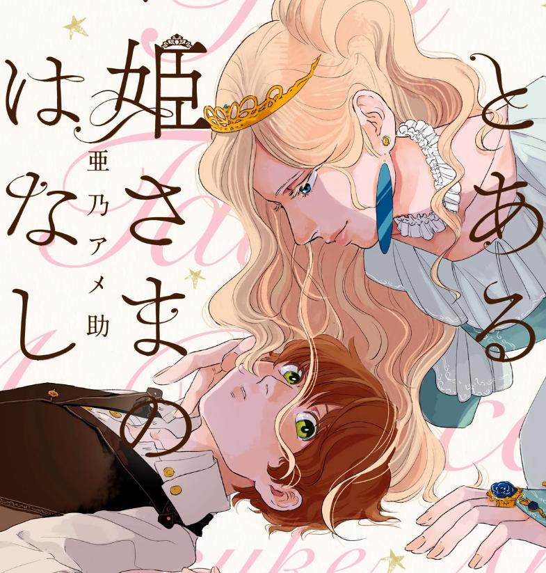 とあるお姫さまのはなし