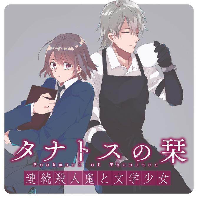 タナトスの栞 連続殺人鬼と文学少女