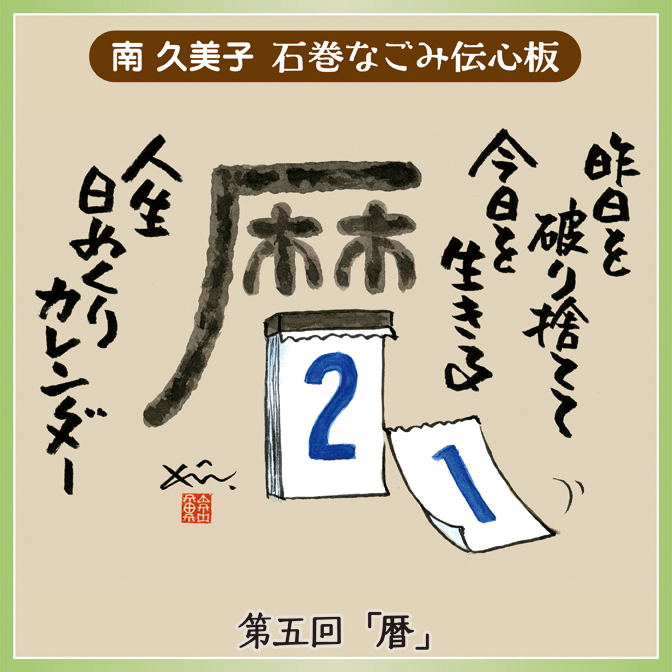 石巻なごみ伝心板 第5回「暦」