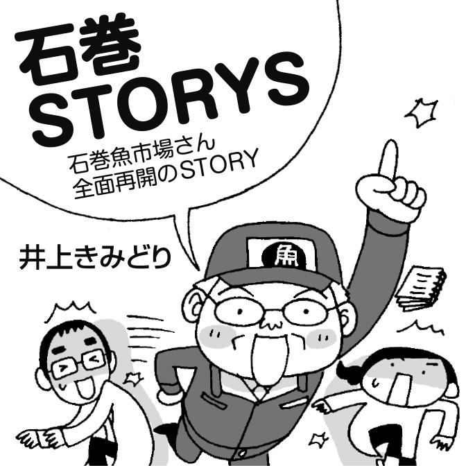 石巻STORYS Vol 8