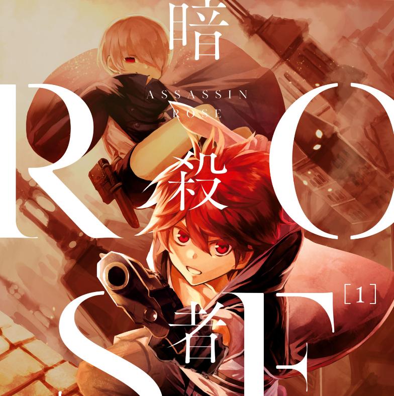 暗殺者ROSE-アサシンロゼ-
