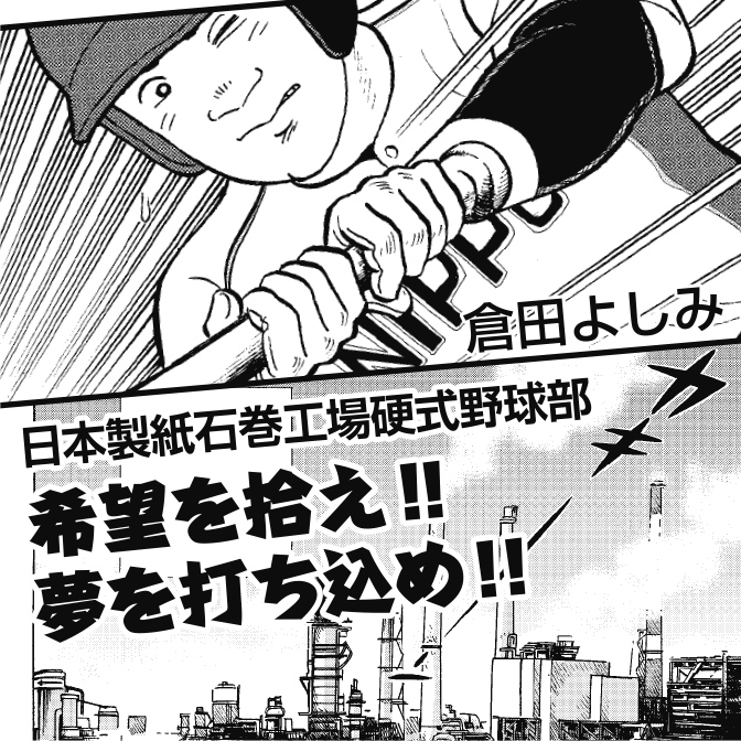 日本製紙石巻工場硬式野球部 希望を拾え!! 夢を打ち込め!!