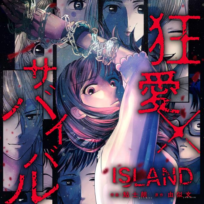 ISLAND—狂愛×サバイバル—