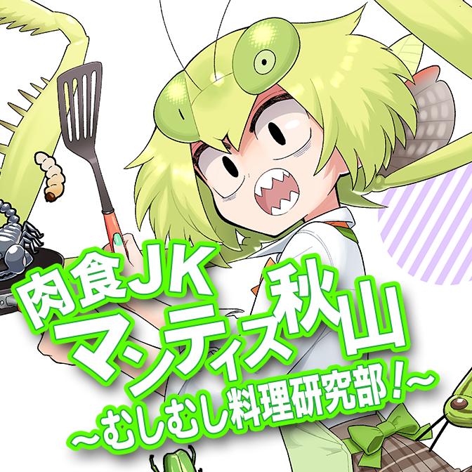 肉食JKマンティス秋山 ~むしむし料理研究部!~