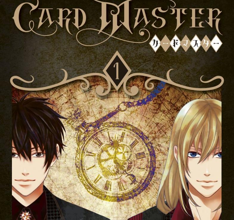 Card Master —カードマスター