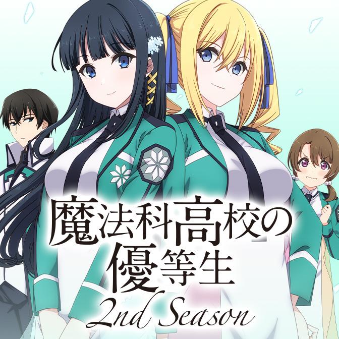 魔法科高校の優等生 2nd Season