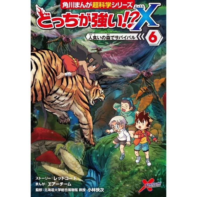 どっちが強い!?X(6) 人食いの森でサバイバル