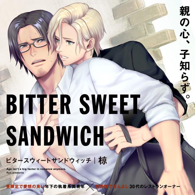 BITTER SWEET SANDWICH