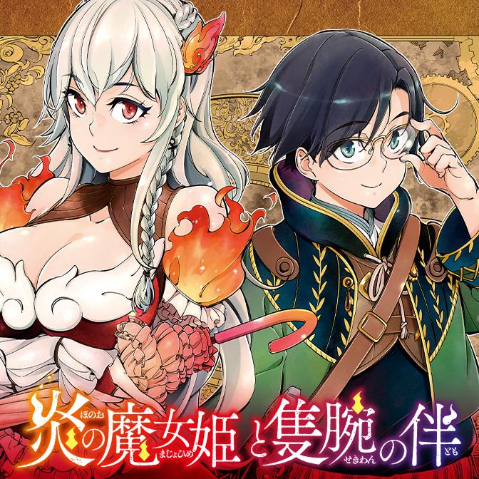 炎の魔女姫と隻腕の伴