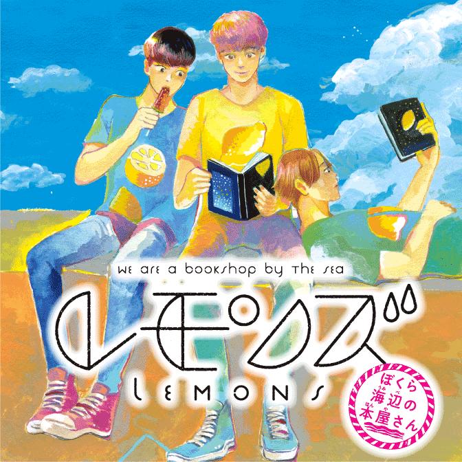 レモンズ-ぼくら海辺の本屋さん-