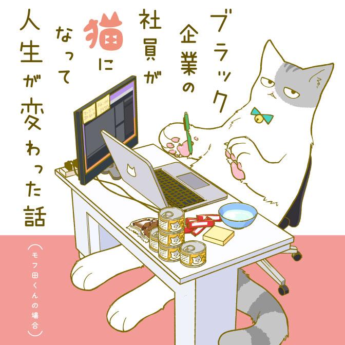 ブラック企業の社員が猫になって人生が変わった話 ~モフ田くんの場合~