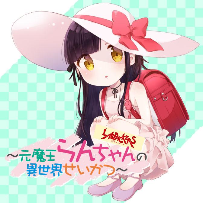 LAIDBACKERS-レイドバッカーズ- ~元魔王らんちゃんの異世界せいかつ~