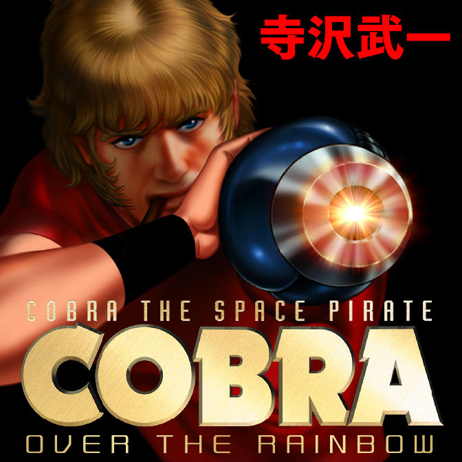 COBRA OVER THE RAINBOW