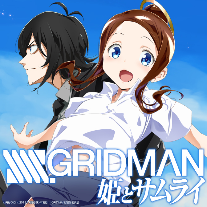 SSSS.GRIDMAN 姫とサムライ