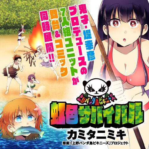 上野パンダ島ビキニーズ 虹色サバイバル
