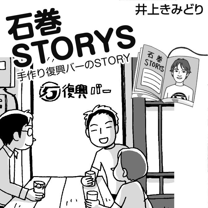 石巻STORYS Vol 5