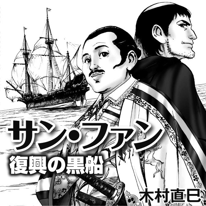 サン・ファン 復興の黒船
