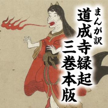 まんが訳 道成寺縁起 三巻本版