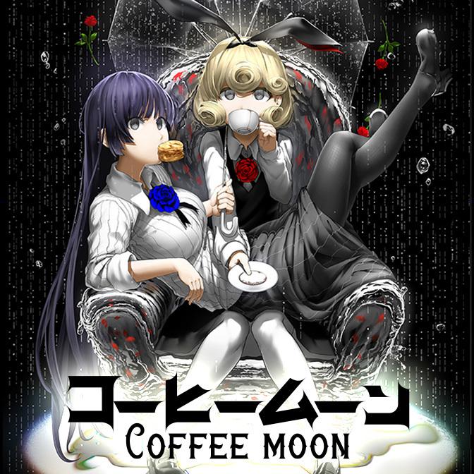 コーヒームーン