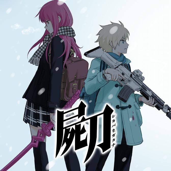屍刀 -シカバネガタナ-