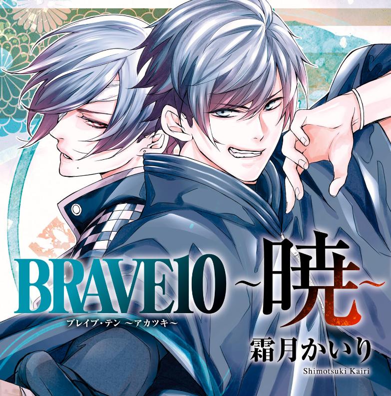 BRAVE 10 ~暁~