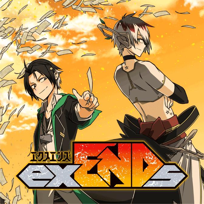 exENDs -エクスエンズ-