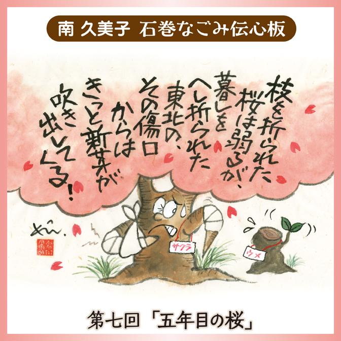 石巻なごみ伝心板 第7回「五年目の桜」