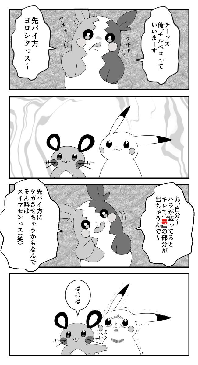 盾 ポケモン モルペコ 剣