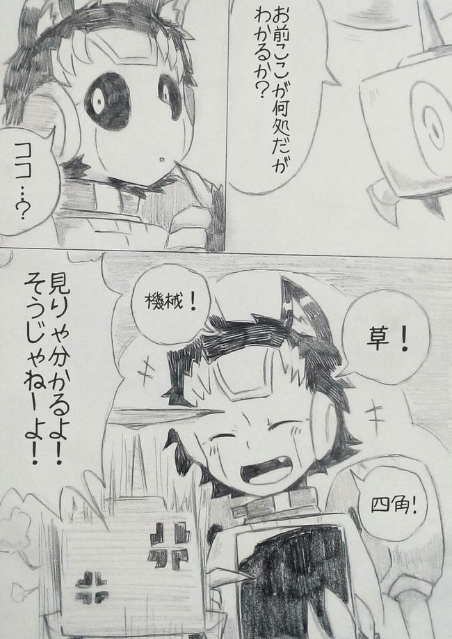 出来損ない(1話から) 04 / ゲスト(元ネジ) - ニコニコ漫画